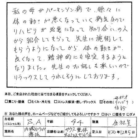 【整体】SOUTHサウス整体/ホルミシスセラピー店(埼玉県春日部市)一ノ割