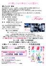 第9回栃木県宇都宮市「癒しフェスタ」 出展致します。
